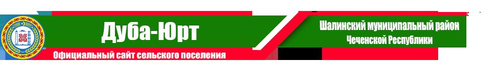 Дуба-Юрт | Администрация Шалинского района ЧР